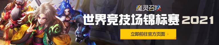 魔灵召唤世界竞技场锦标赛2021 立即前往官方页面
