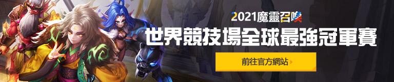 2021魔靈召喚世界競技場全球最強冠軍賽 前往官方網站